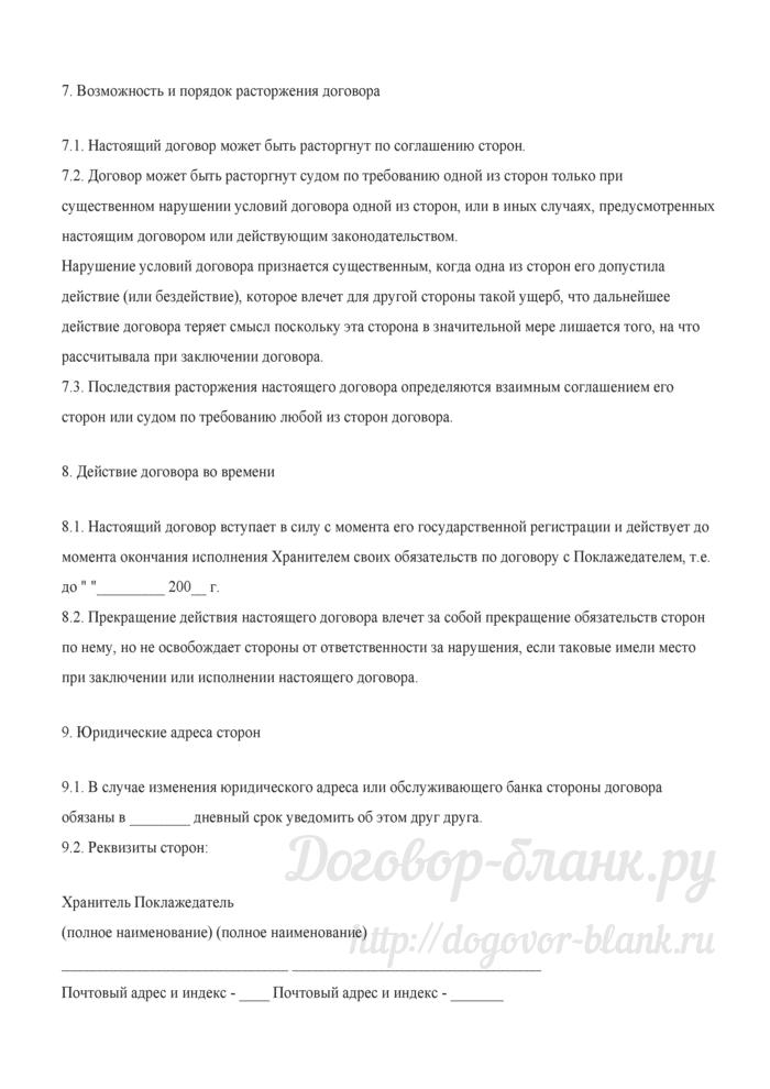 Предварительный договор хранения. Лист 4