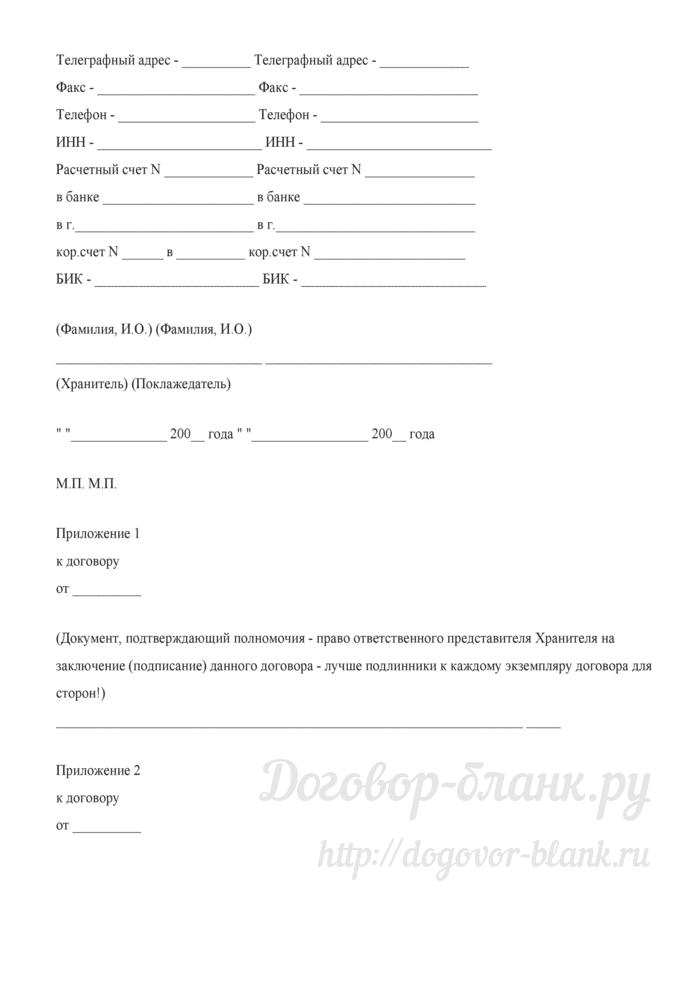 Предварительный договор хранения. Лист 5