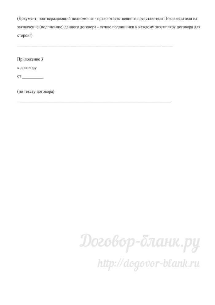 Предварительный договор хранения. Лист 6