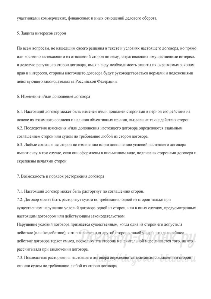 Предварительный договор поставки. Лист 3