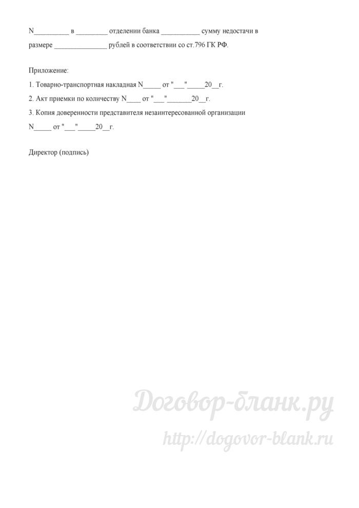 Претензия о возмещении причиненного ущерба. Лист 2