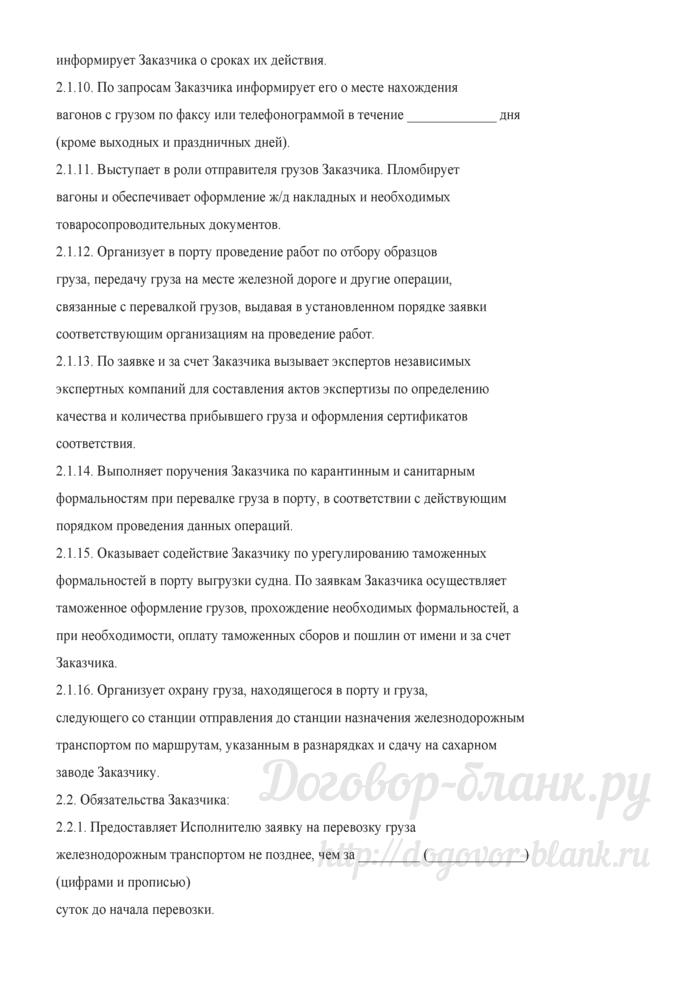 Примерная форма Договора возмездного оказания услуг по транспортно-экспедиторскому обслуживанию грузов в порту (Договор перевалки). Лист 4
