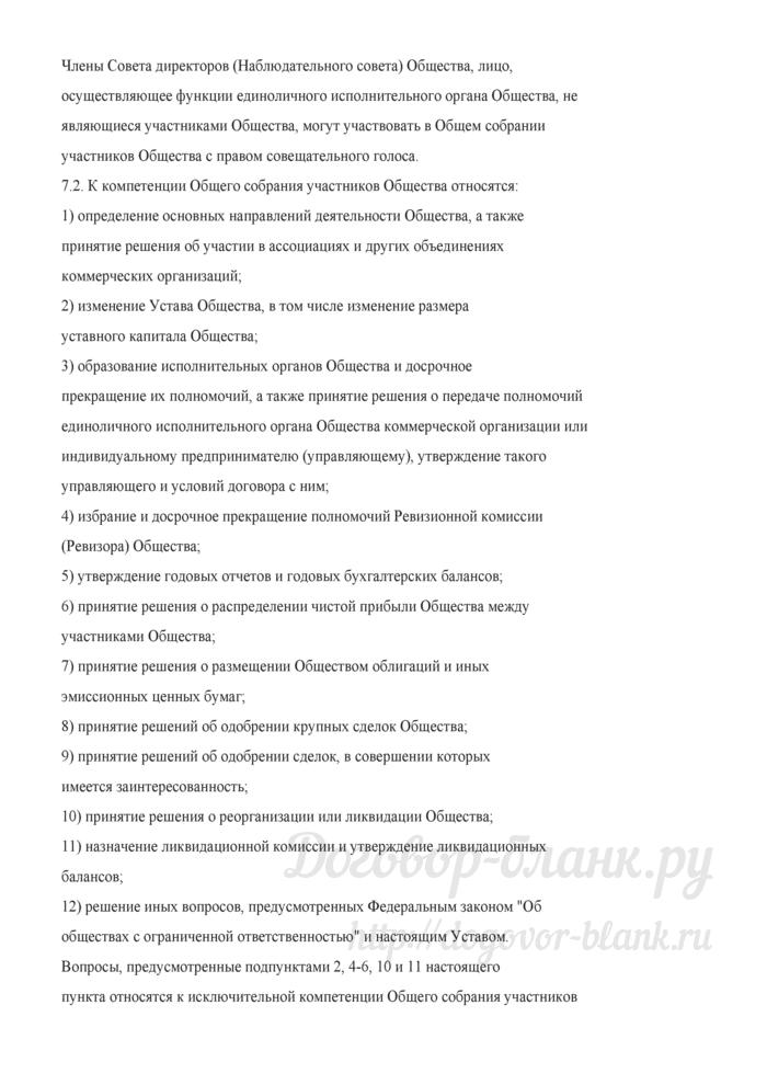 Примерная форма Устава общества с ограниченной ответственностью Управляющей компании паевыми инвестиционными фондами. Применяется с 1 июля 2009 г.. Лист 12