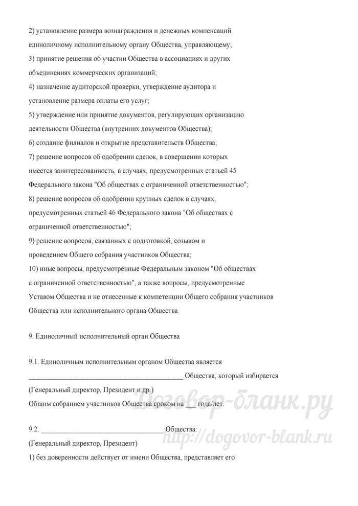 Примерная форма Устава общества с ограниченной ответственностью Управляющей компании паевыми инвестиционными фондами. Применяется с 1 июля 2009 г.. Лист 16