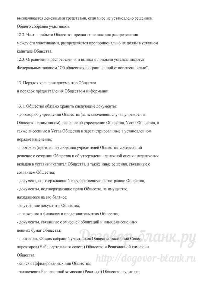 Примерная форма Устава общества с ограниченной ответственностью Управляющей компании паевыми инвестиционными фондами. Применяется с 1 июля 2009 г.. Лист 19