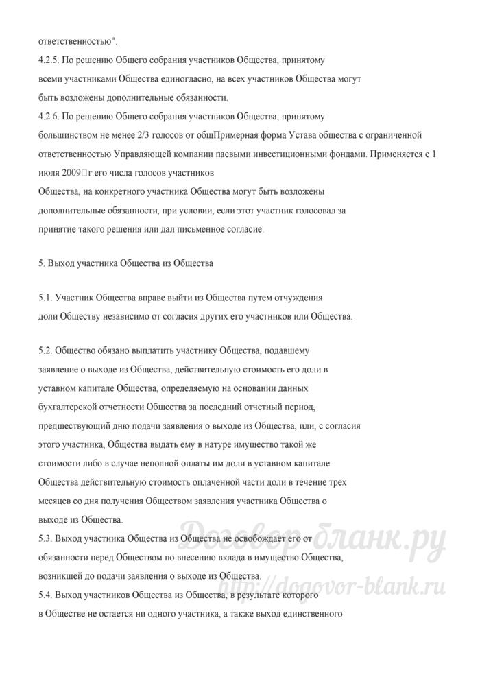 Примерная форма Устава общества с ограниченной ответственностью Управляющей компании паевыми инвестиционными фондами. Применяется с 1 июля 2009 г.. Лист 7