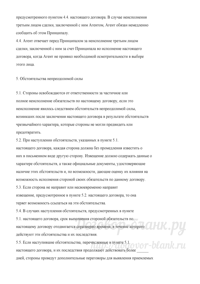 Примерная форма агентского договора на инкассаторское обслуживание предприятий (с преимущественным правом). Лист 5