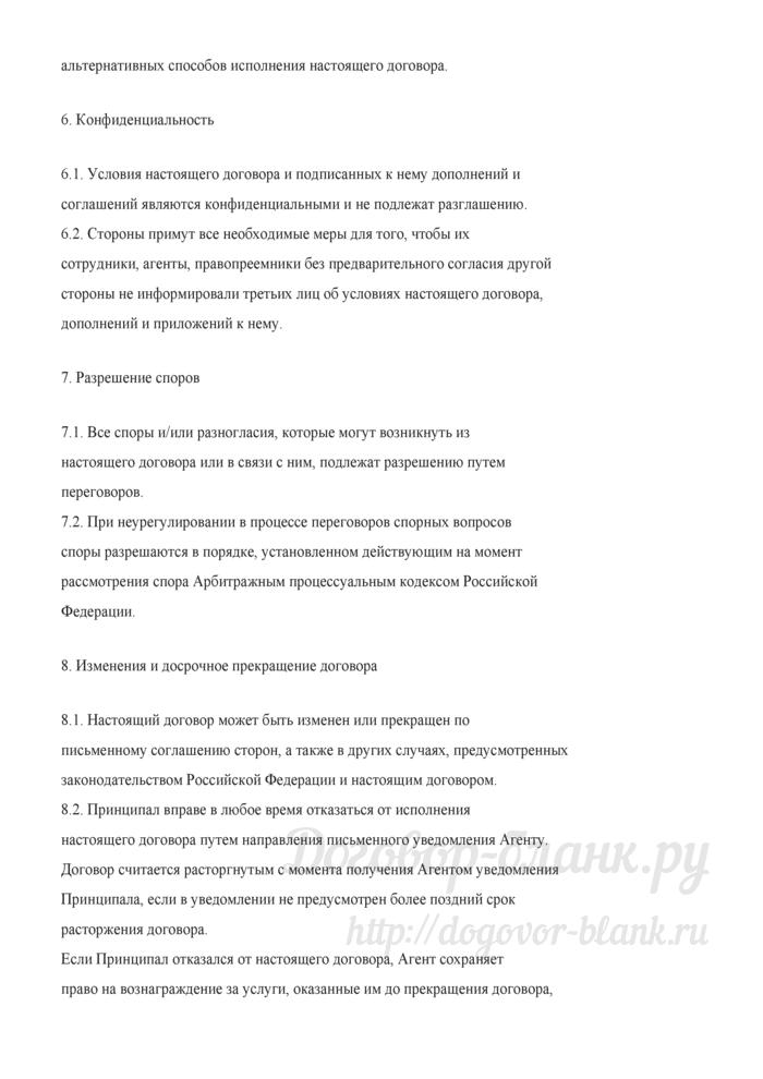 Примерная форма агентского договора на инкассаторское обслуживание предприятий (с преимущественным правом). Лист 6
