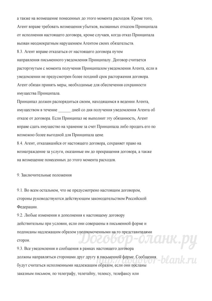 Примерная форма агентского договора на инкассаторское обслуживание предприятий (с преимущественным правом). Лист 7