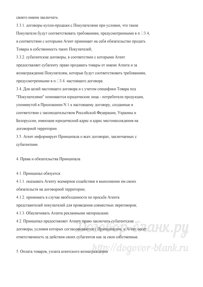 Примерная форма агентского договора на поиск покупателей и заключение договоров купли-продажи на договорной территории. Лист 4