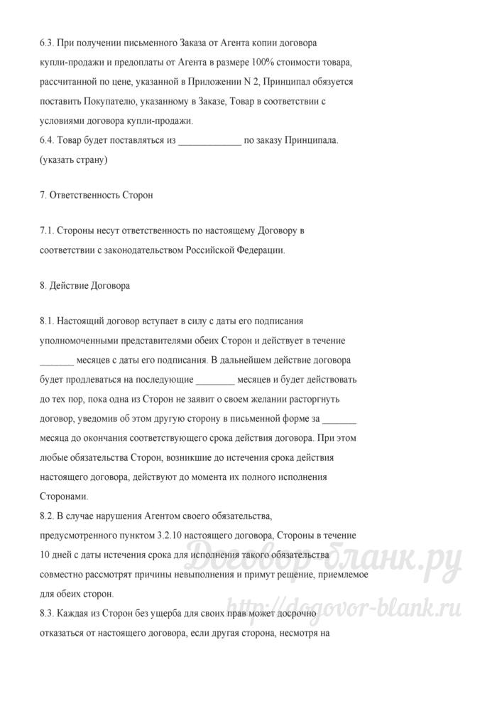 Примерная форма агентского договора на поиск покупателей и заключение договоров купли-продажи на договорной территории. Лист 6