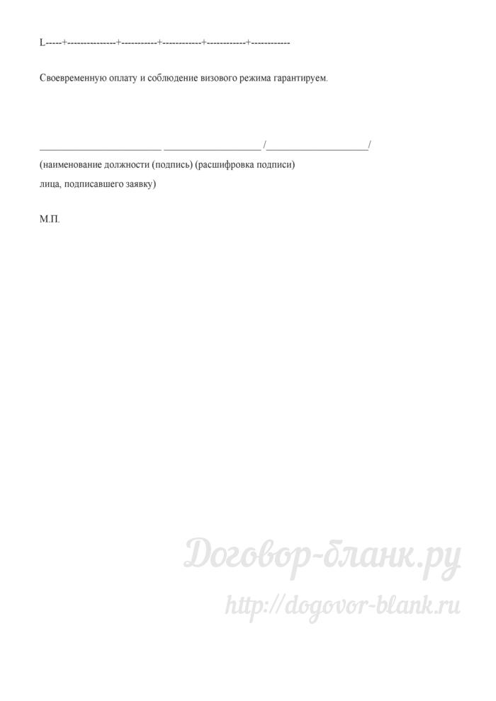 Примерная форма агентского договора по продаже авиабилетов. Лист 7