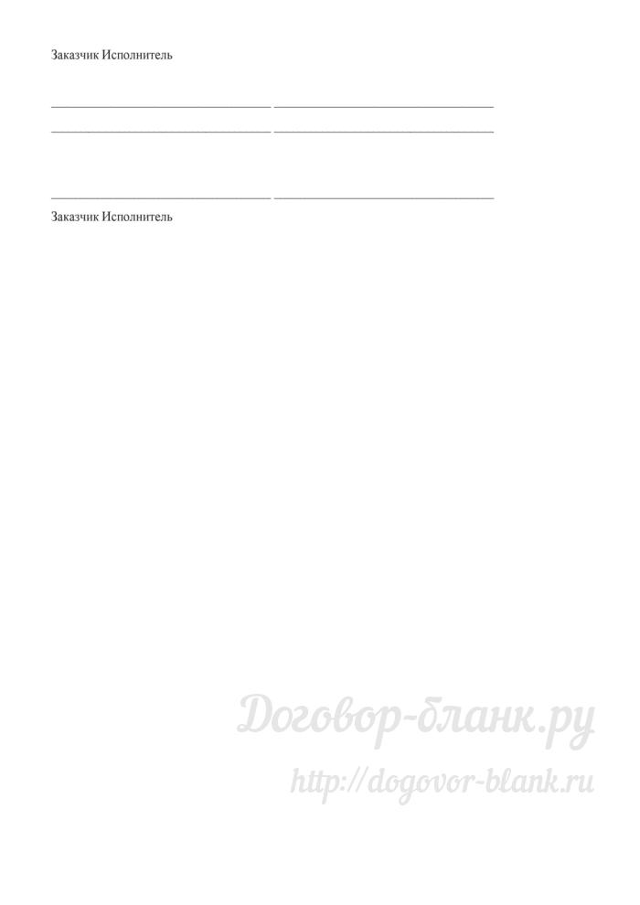 Примерная форма акта приема-передачи проектной документации. Лист 2