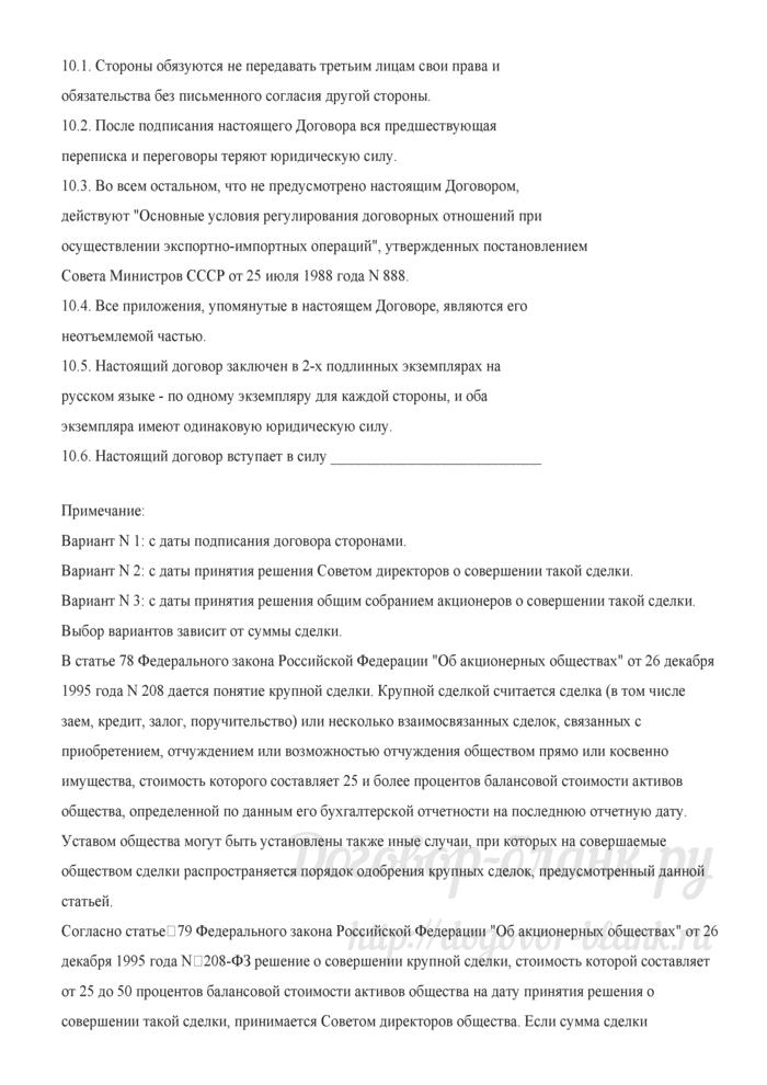Примерная форма договора Комиссии на заключение контракта на поставку товара с иностранным покупателем. Лист 7