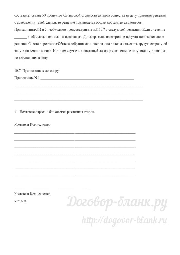 Примерная форма договора Комиссии на заключение контракта на поставку товара с иностранным покупателем. Лист 8
