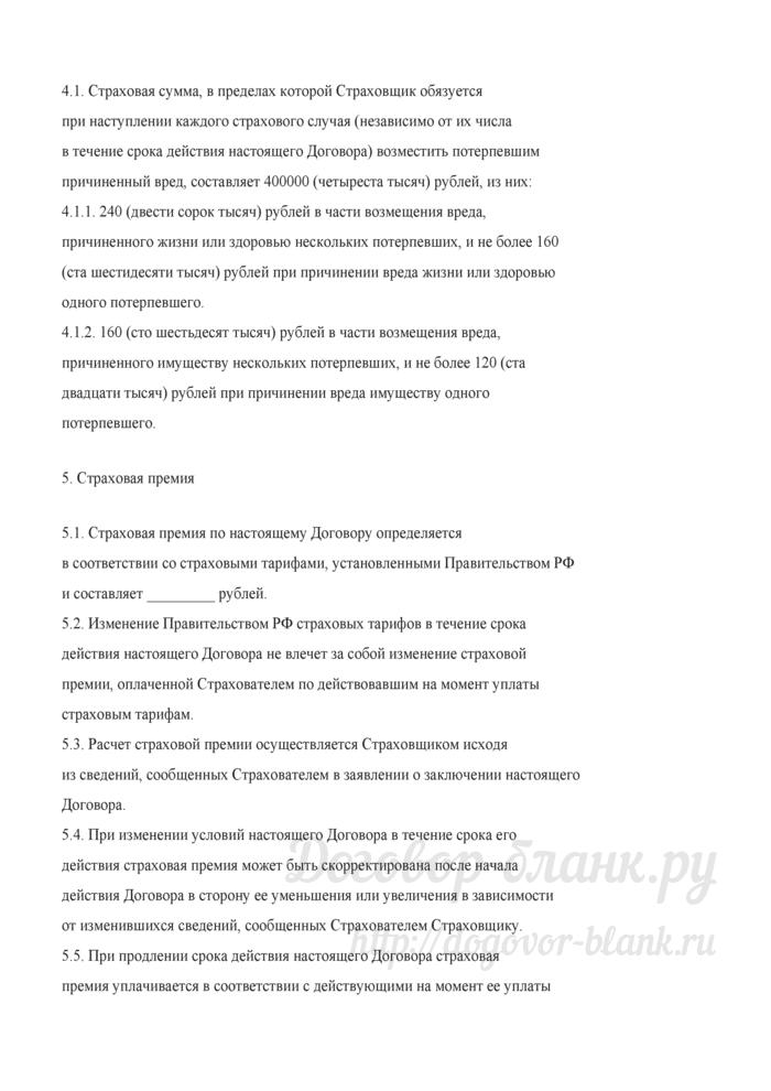Примерная форма договора ОСАГО (страхователь - юридическое лицо). Лист 4