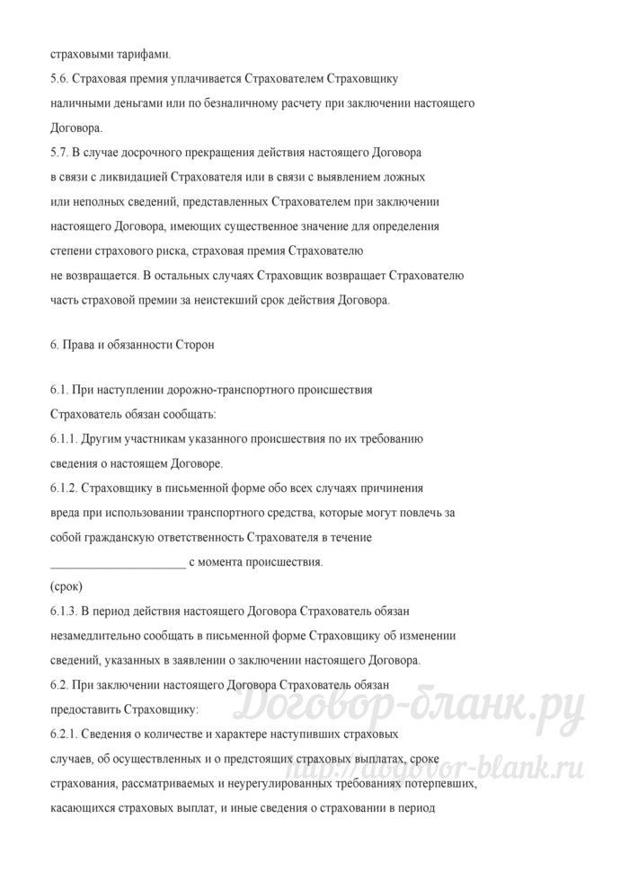 Примерная форма договора ОСАГО (страхователь - юридическое лицо). Лист 5