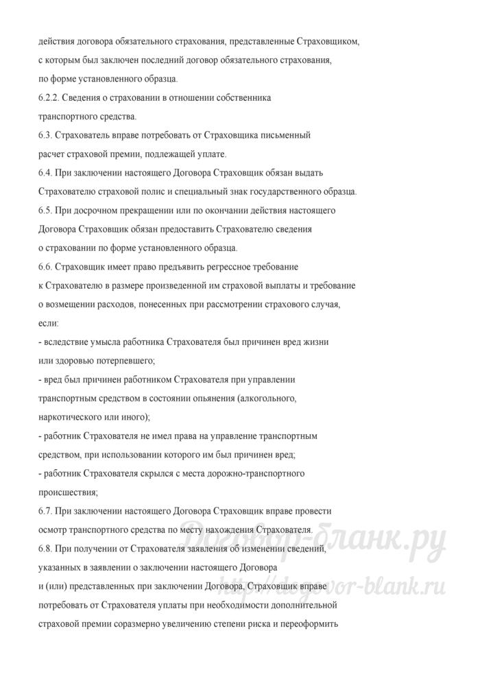 Примерная форма договора ОСАГО (страхователь - юридическое лицо). Лист 6