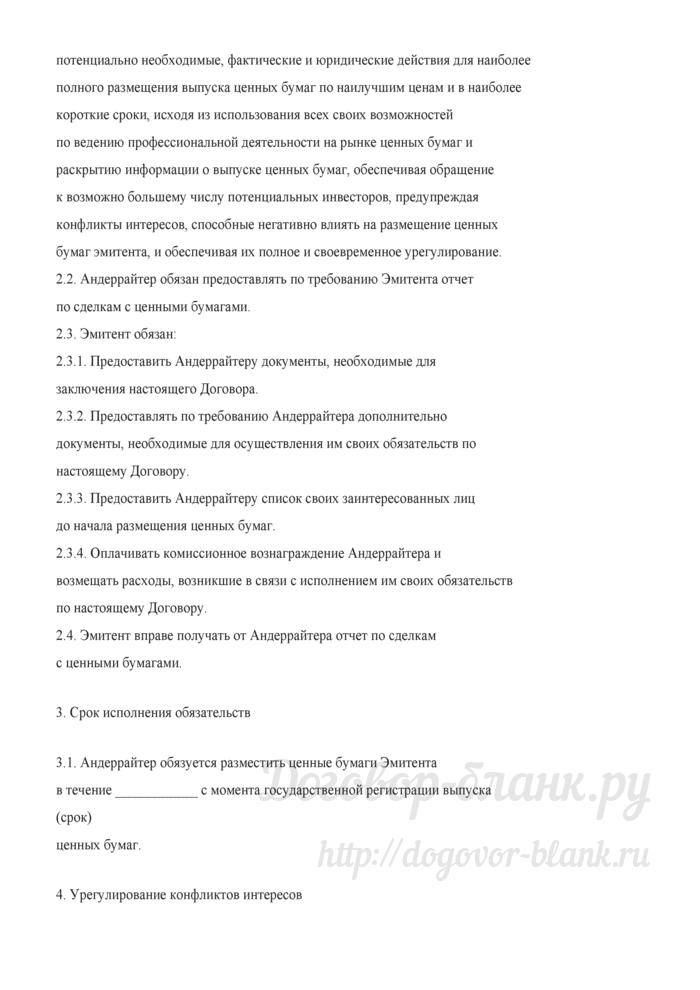 """Примерная форма договора андеррайтинга (подписки) по принципу """"максимальных усилий"""". Лист 2"""
