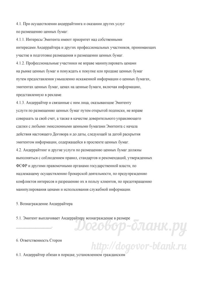 """Примерная форма договора андеррайтинга (подписки) по принципу """"максимальных усилий"""". Лист 3"""