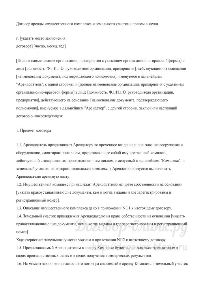 Примерная форма договора аренды имущественного комплекса и земельного участка с правом выкупа. Лист 1