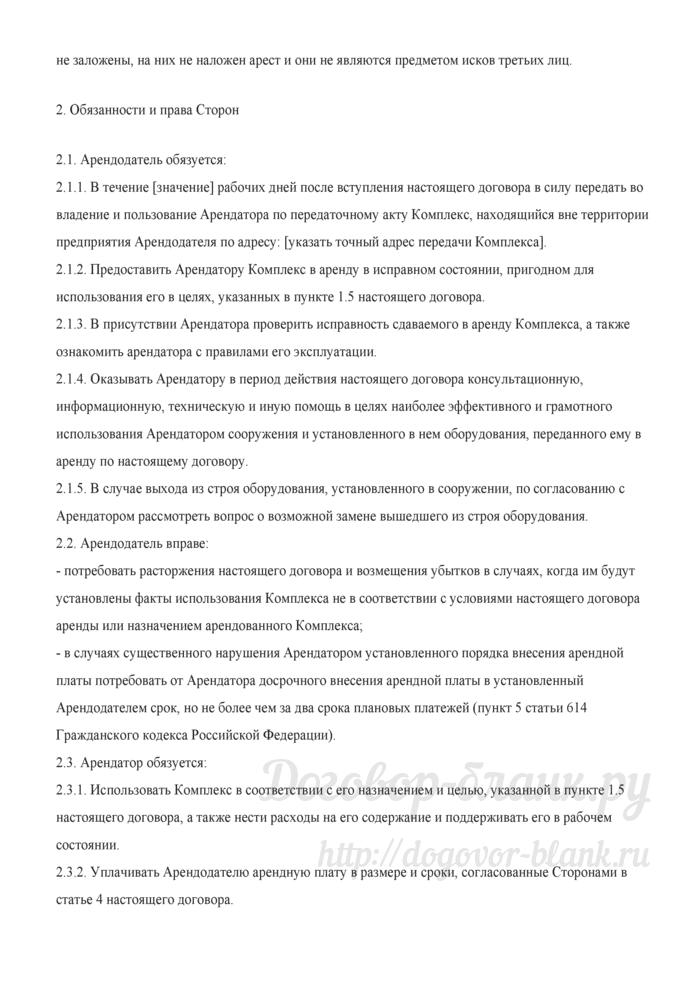 Примерная форма договора аренды имущественного комплекса и земельного участка с правом выкупа. Лист 2