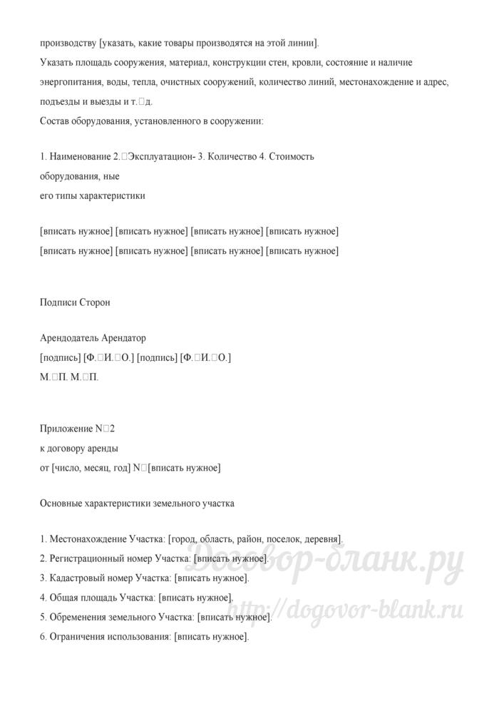 Примерная форма договора аренды имущественного комплекса и земельного участка с правом выкупа. Лист 13
