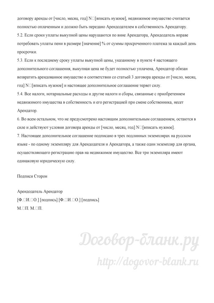 Примерная форма договора аренды имущественного комплекса и земельного участка с правом выкупа. Лист 18