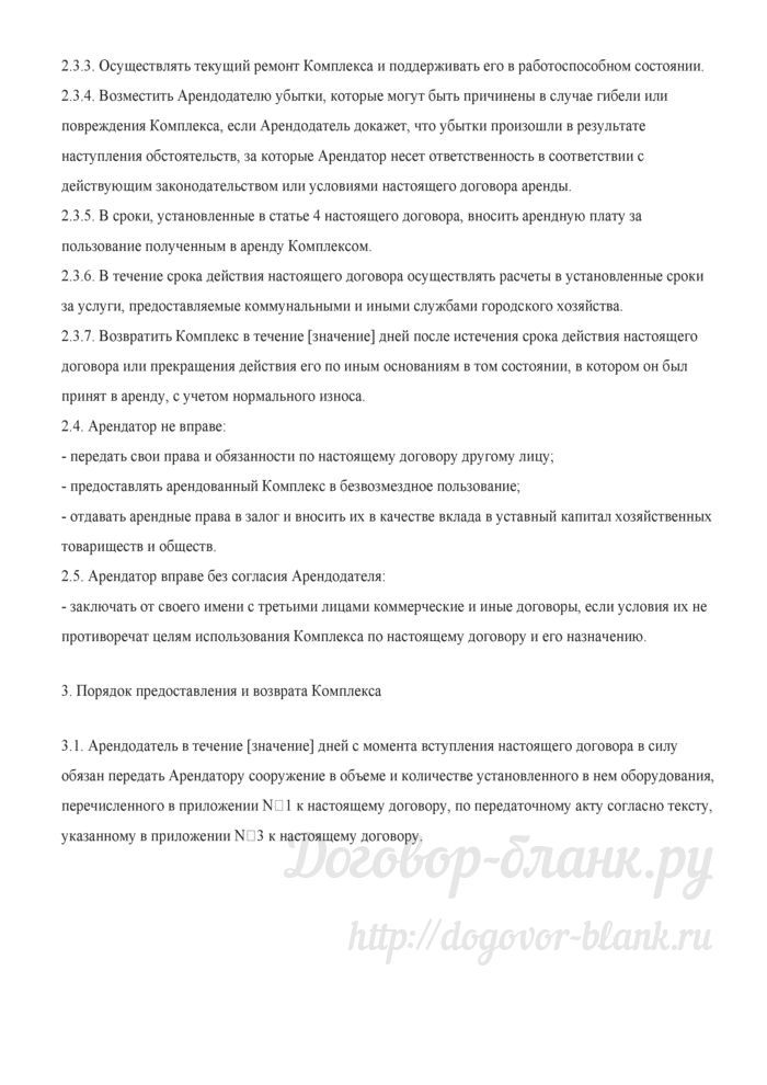 Примерная форма договора аренды имущественного комплекса и земельного участка с правом выкупа. Лист 3