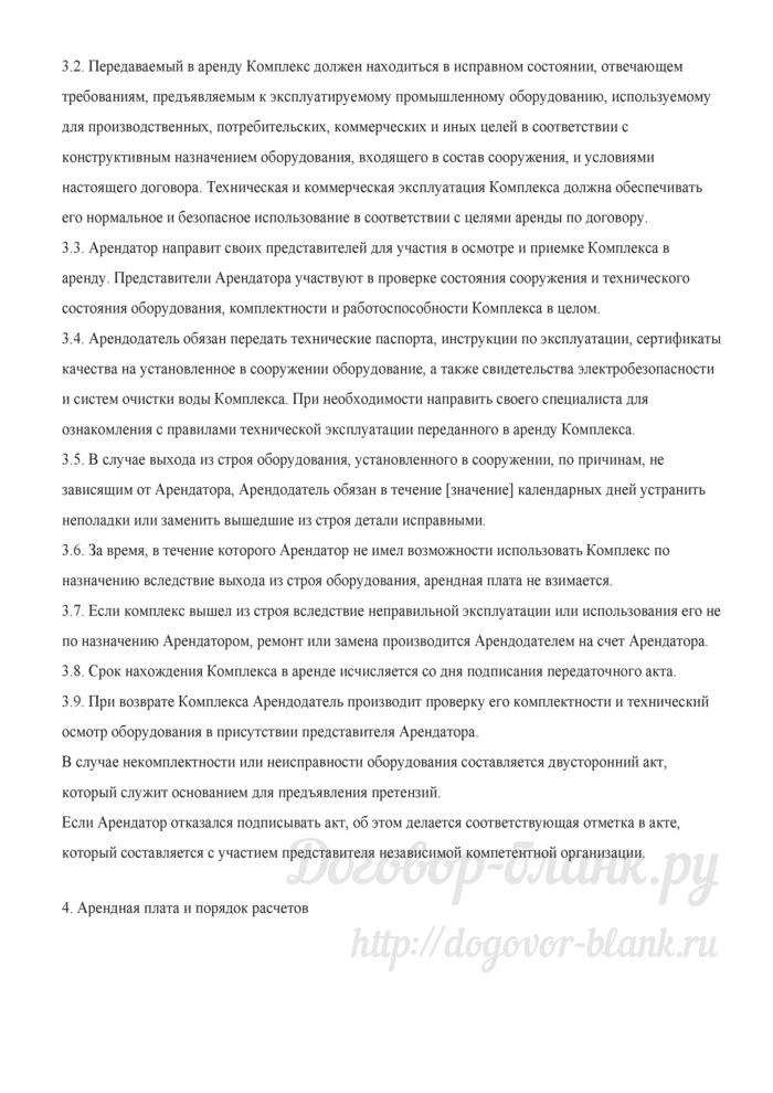 Примерная форма договора аренды имущественного комплекса и земельного участка с правом выкупа. Лист 4