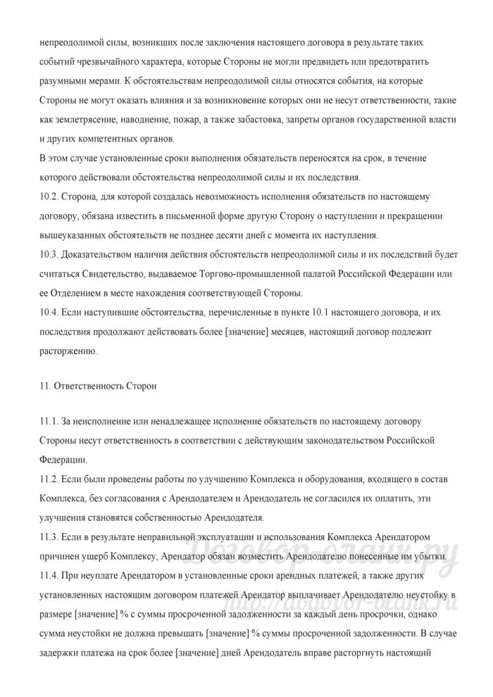 Примерная форма договора аренды имущественного комплекса и земельного участка с правом выкупа. Лист 8