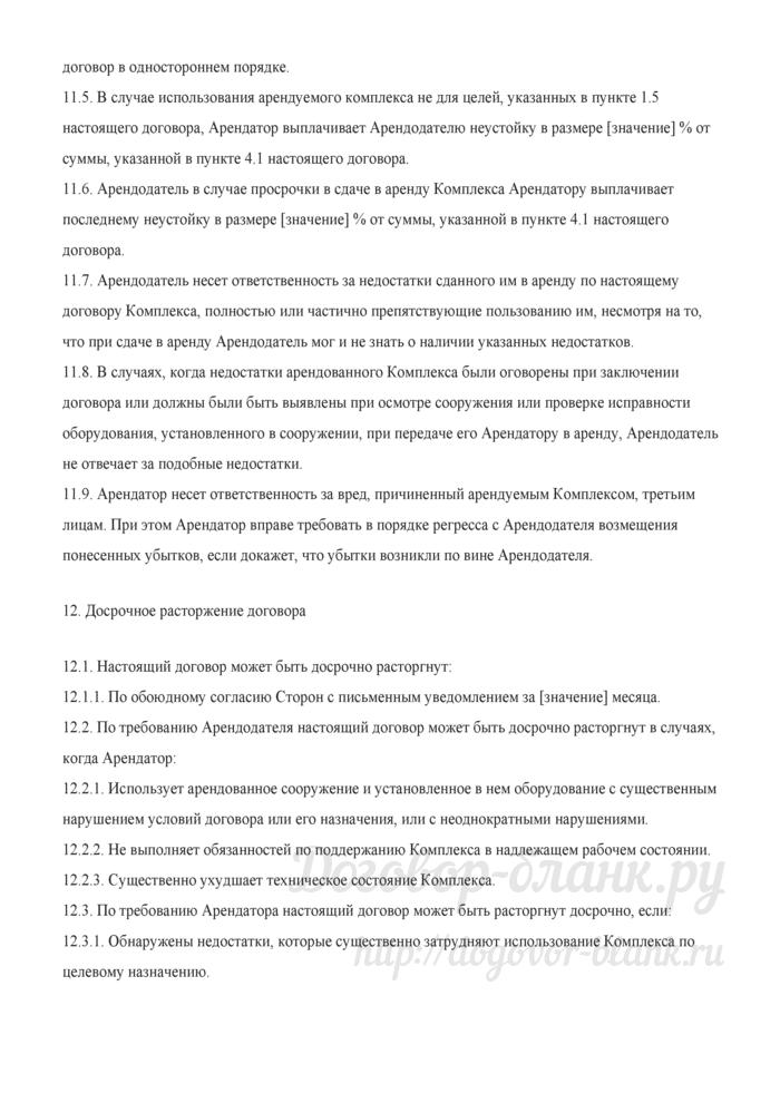 Примерная форма договора аренды имущественного комплекса и земельного участка с правом выкупа. Лист 9