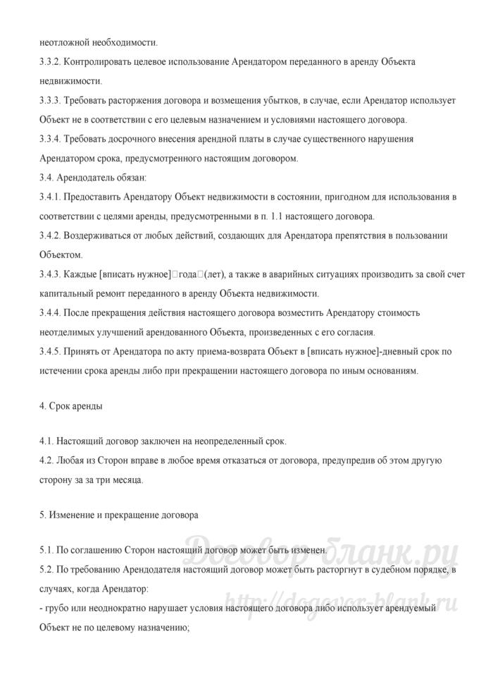 Примерная форма договора аренды недвижимого имущества, находящегося в иностранном государстве. Лист 3
