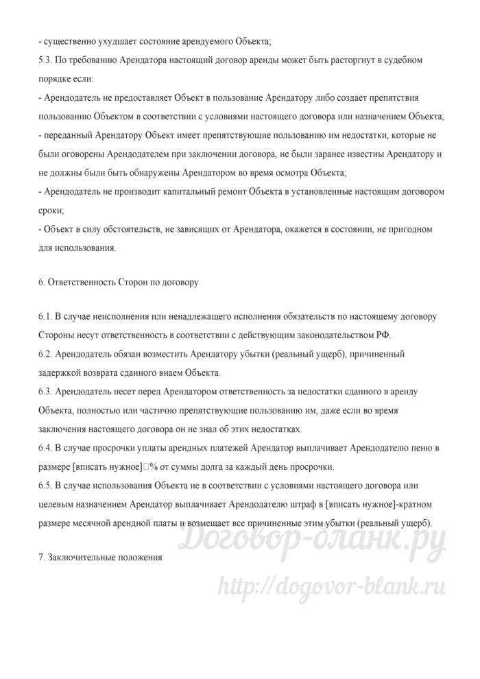 Примерная форма договора аренды недвижимого имущества, находящегося в иностранном государстве. Лист 4