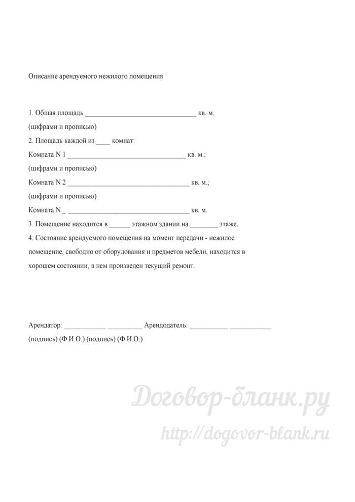 Примерная форма договора аренды нежилого помещения (Арендатор и Арендодатель - юридические лица). Лист 8