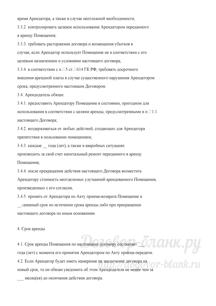 Примерная форма договора аренды нежилого помещения (арендатор - юридическое лицо, арендодатель - физическое лицо). Лист 4