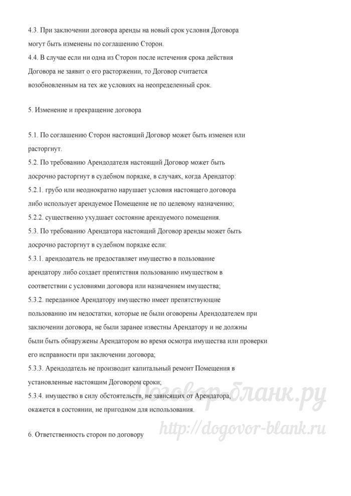 Примерная форма договора аренды нежилого помещения (арендатор - юридическое лицо, арендодатель - физическое лицо). Лист 5