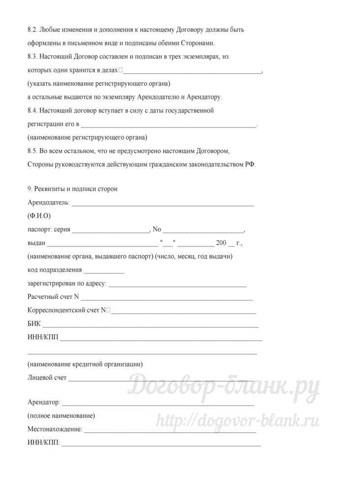 Примерная форма договора аренды нежилого помещения (арендатор - юридическое лицо, арендодатель - физическое лицо). Лист 7
