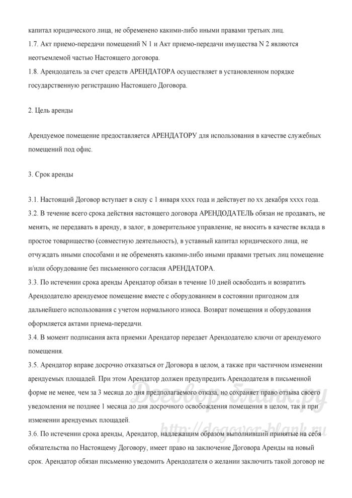 Примерная форма договора аренды нежилых помещений. Лист 15