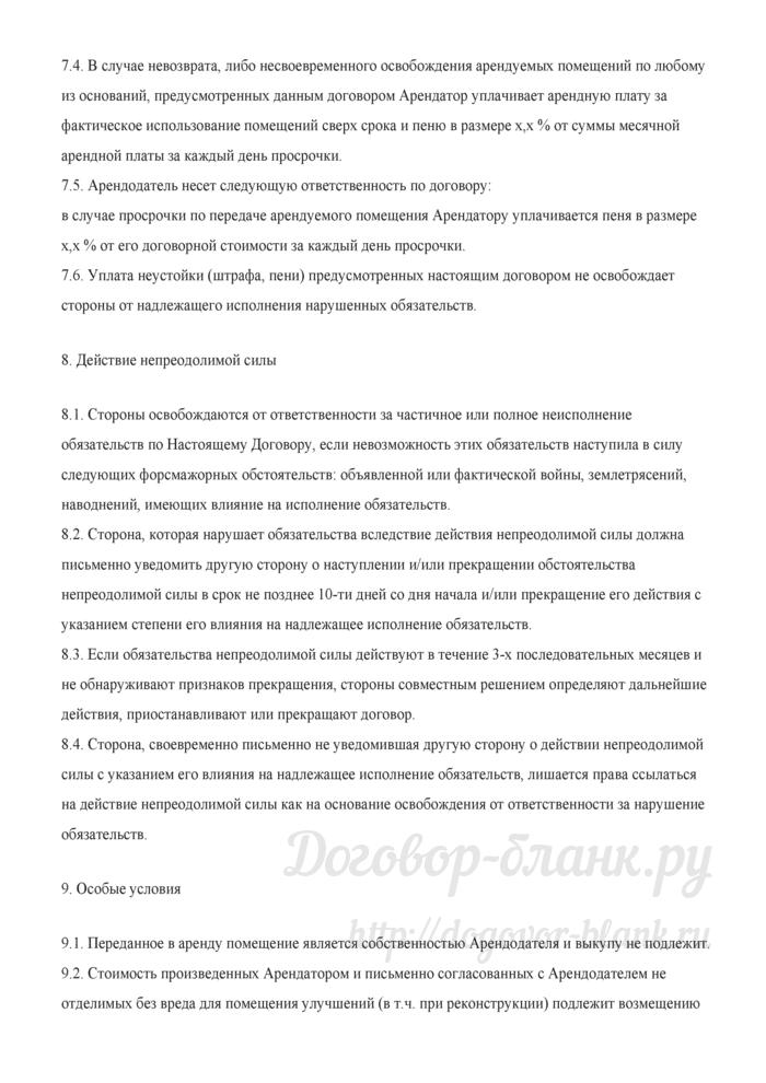 Примерная форма договора аренды нежилых помещений. Лист 19