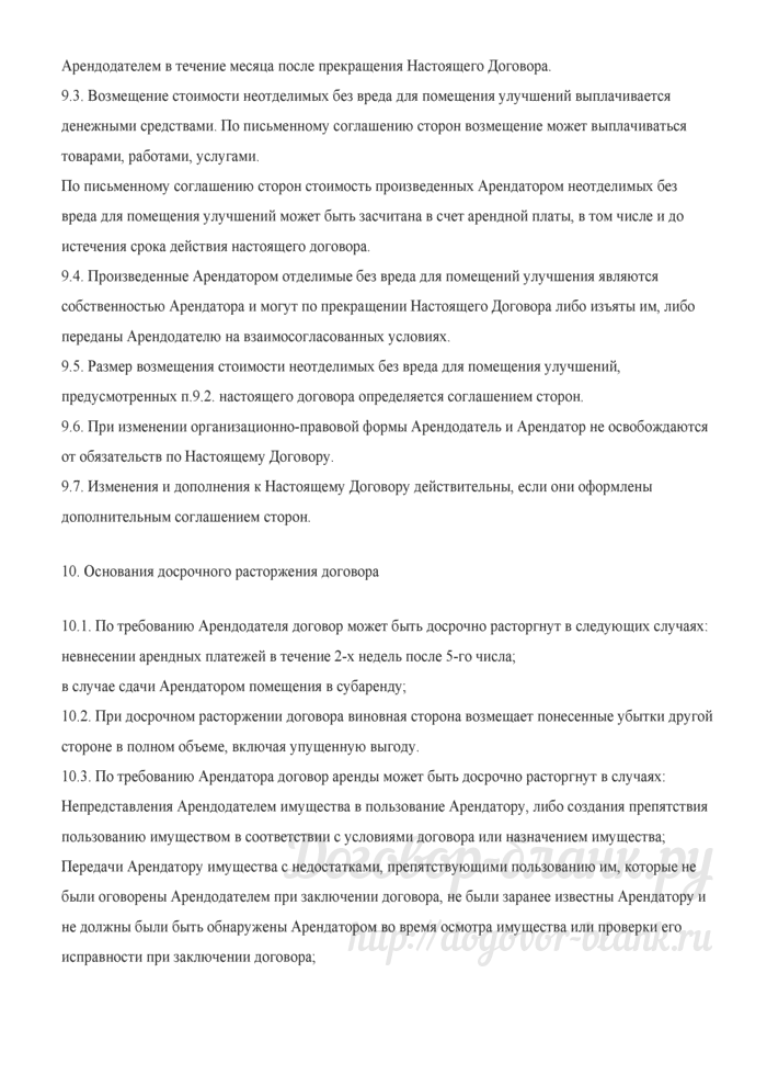 Примерная форма договора аренды нежилых помещений. Лист 20