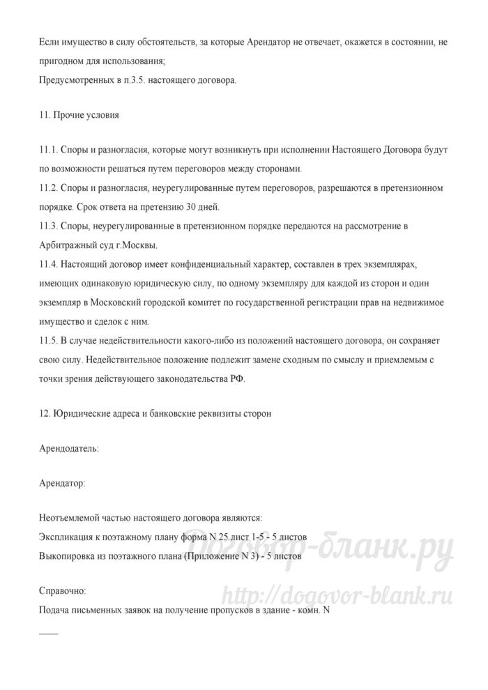 Примерная форма договора аренды нежилых помещений. Лист 21