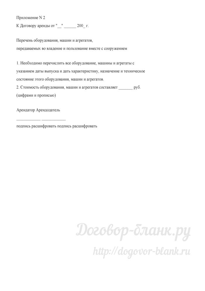 Примерная форма договора аренды сооружения. Лист 12