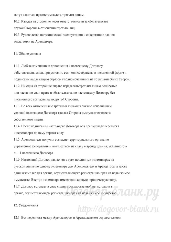 Примерная форма договора аренды здания, являющегося федеральной собственностью. Лист 8