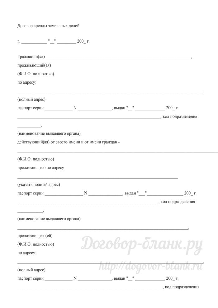 Примерная форма договора аренды земельных долей. Лист 1