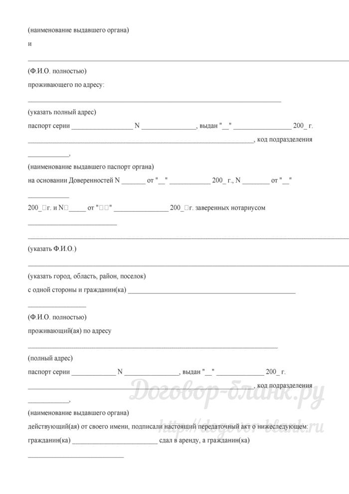 Примерная форма договора аренды земельных долей. Лист 12
