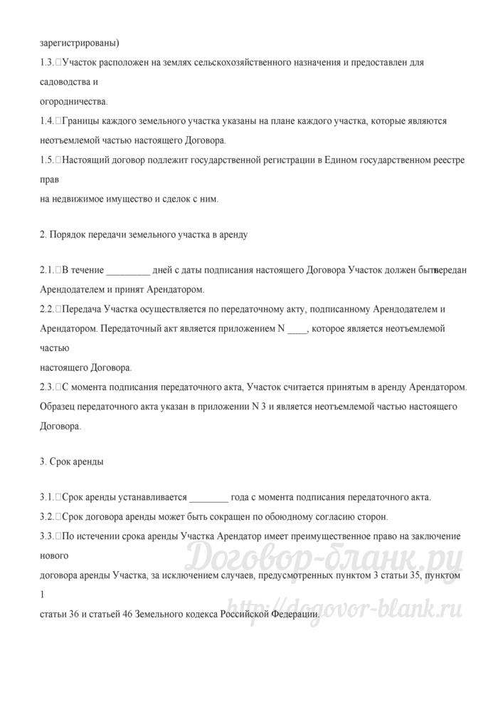 Примерная форма договора аренды земельных долей. Лист 4