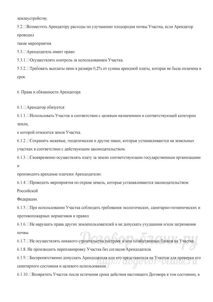 Примерная форма договора аренды земельных долей. Лист 6