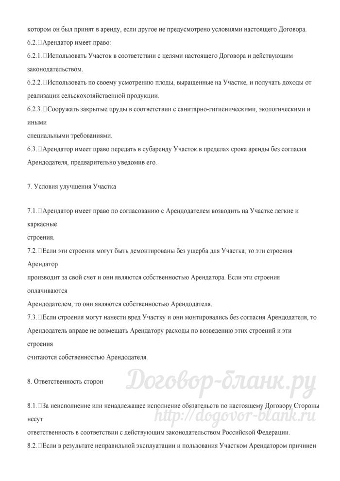 Примерная форма договора аренды земельных долей. Лист 7