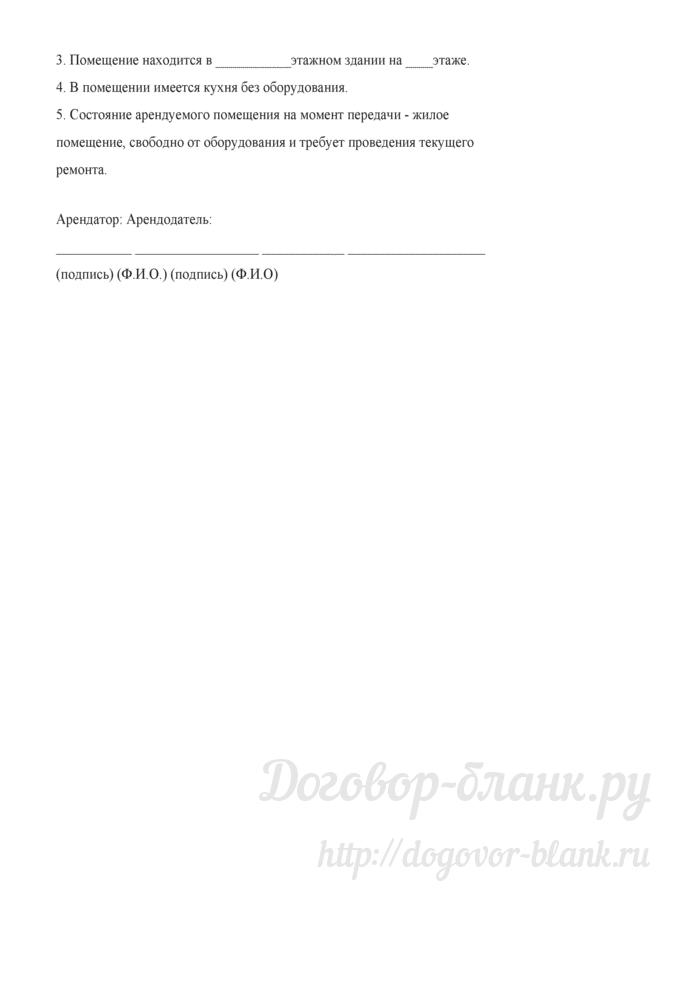 Примерная форма договора аренды жилого помещения у Товарищества собственников жилья. Лист 12